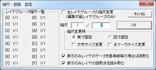 JwCADの縮尺設定画面