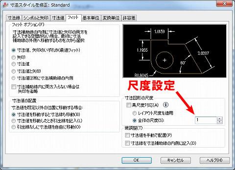 オートキャド(AutoCAD)の寸法尺度設定画面