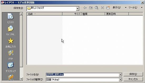 dwgファイル保存の画面