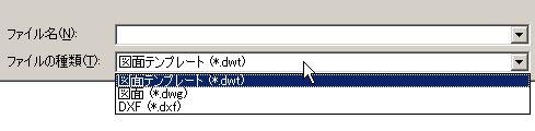ファイルの種類を変更