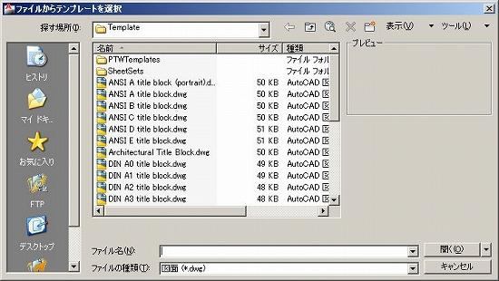 dwgファイルに切り替え後